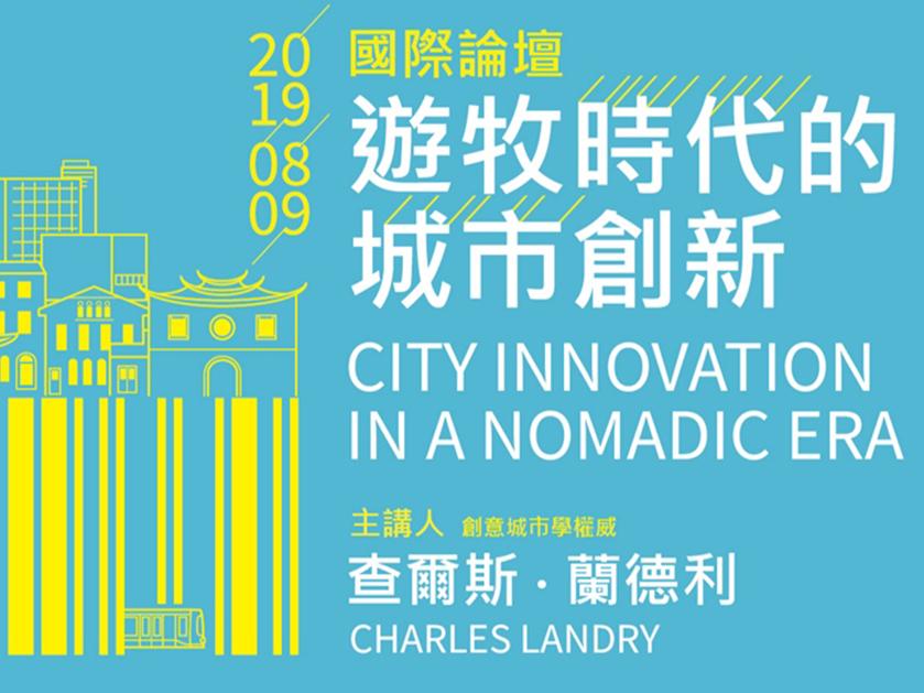 遊牧時代的城市創新-國際論壇 108年8月9日圖片