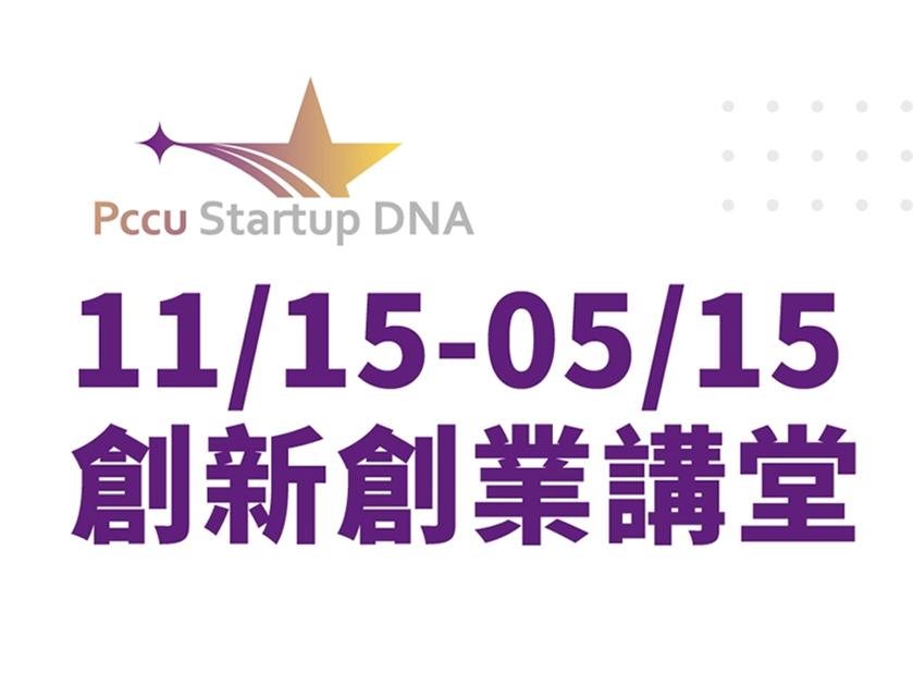 11/15-05/15 Pccu Startup DNA 創新創業講堂圖片