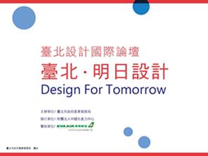 2019 臺北‧明日設計 Design For Tomorrow 論壇圖片