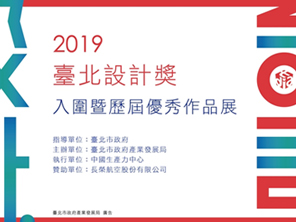 2019 Taipei Design Award Finalist and Previous Excellent Works Exhibition Image