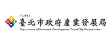 台北市政府產業發展局