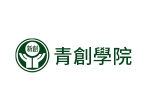 中華民國全國創新創業總會 中小企業創新育成中心