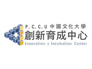 中國文化大學創新育成中心