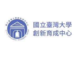 國立臺灣大學創新育成中心
