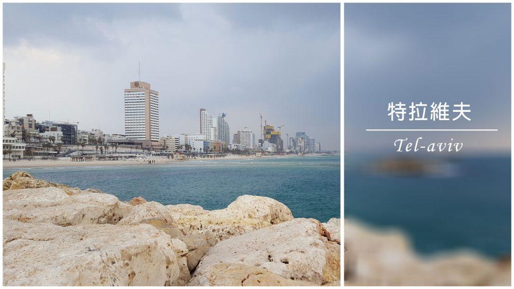 特拉維夫 Tel Aviv圖片