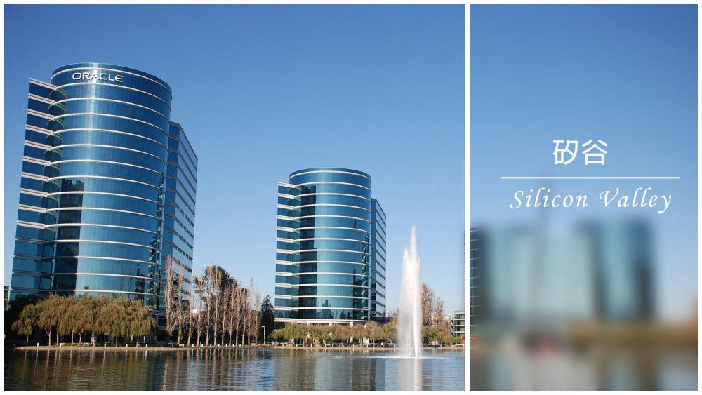 矽谷 Silicon Valley圖片