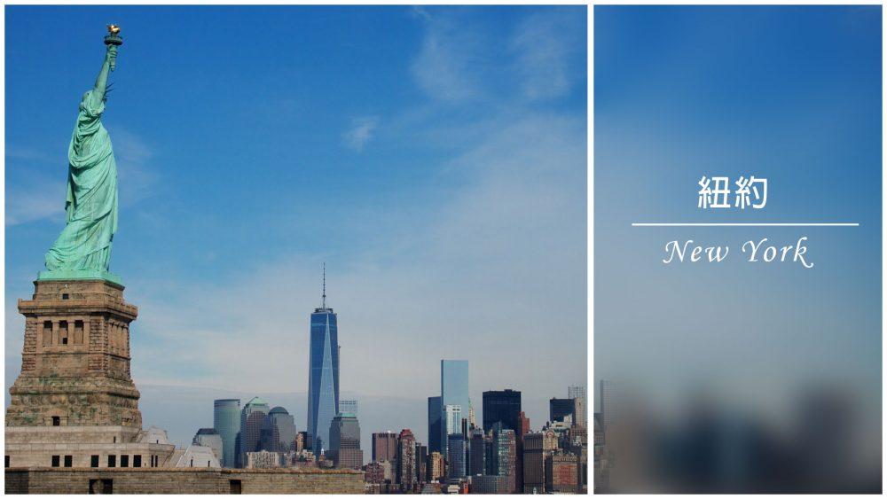 紐約 New York圖片