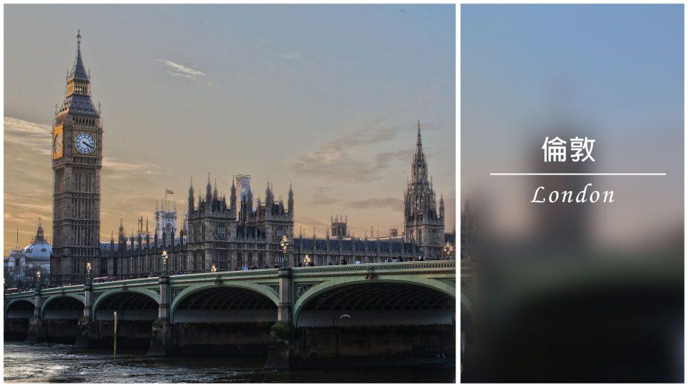 倫敦 London圖片