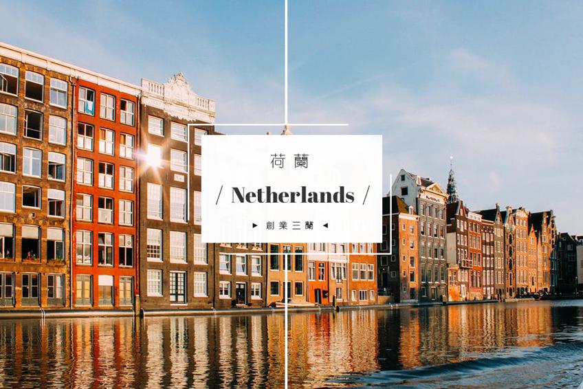荷蘭 Netherlands圖片