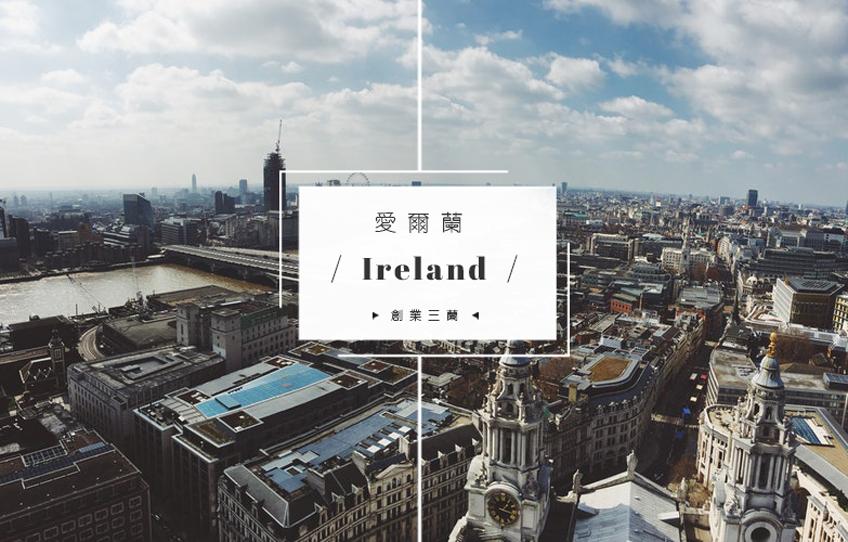 愛爾蘭 Ireland圖片