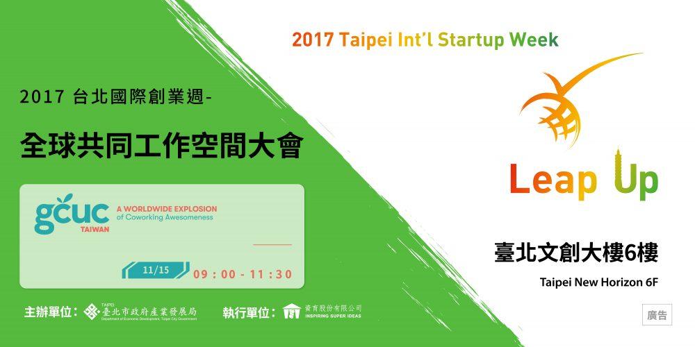 《2017台北國際創業週》 11/15全球共同工作空間大會(GCUC)圖片