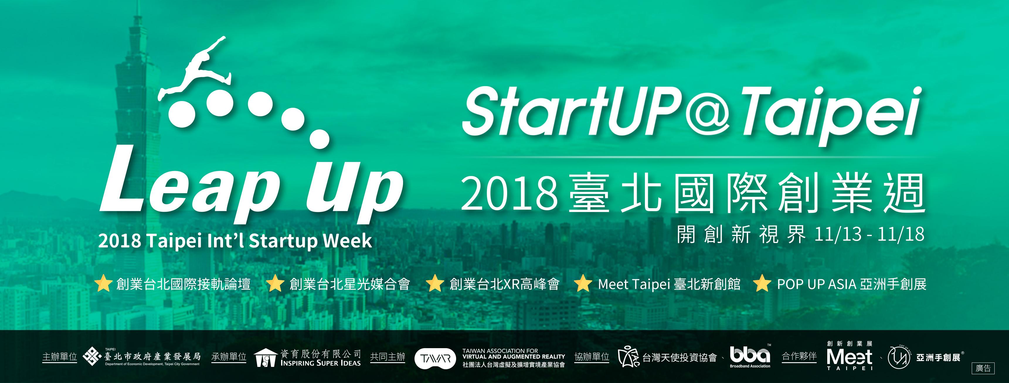 2018 Taipei Int'l Startup Week 11/13-11/18Image