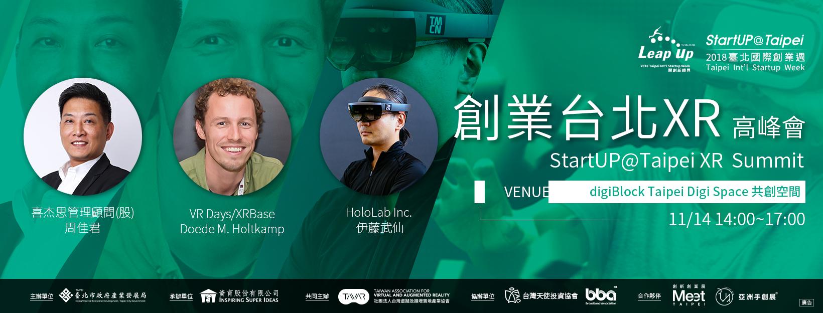 2018 Taipei Int'l Startup Week 11/14 StartUP@Taipei XR SummitImage