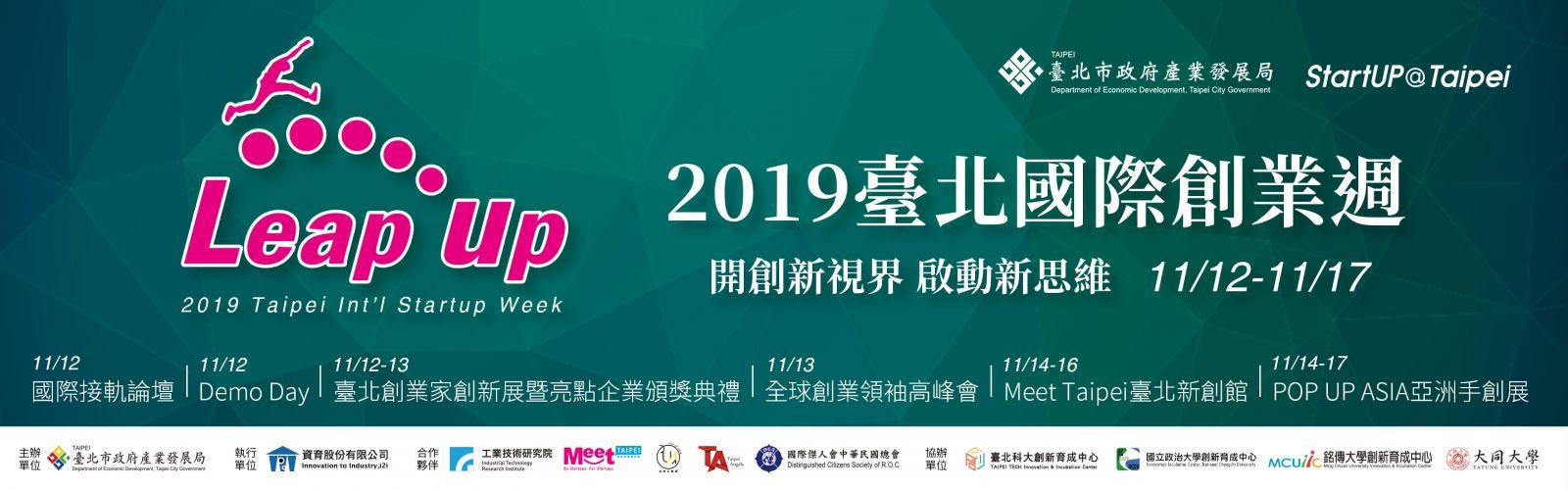 2019 Taipei Int'l Startup Week 11/13 StartUP@Taipei Global Linkage ForumImage