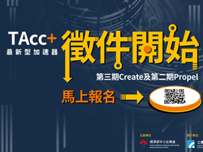 [TAcc+ Latest Accelerator 2020 Enthusiasm] Jan. 3 Registration deadline, starting in March Image