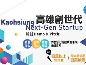 高雄 創世代 Kaohsiung Next Gen Startup圖片