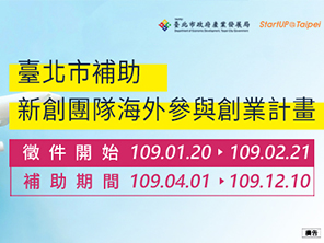 The 109 overseas subsidy program starts running. The period of submission is from January 20 to February 21. Image