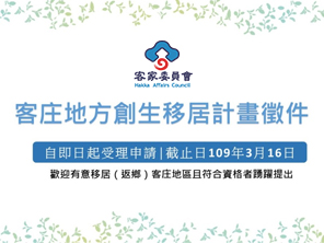 The Hakka committee subsidizes the project for subsidizing the local creation and migration of Kezhuang, and it will be available until 3/16 Image