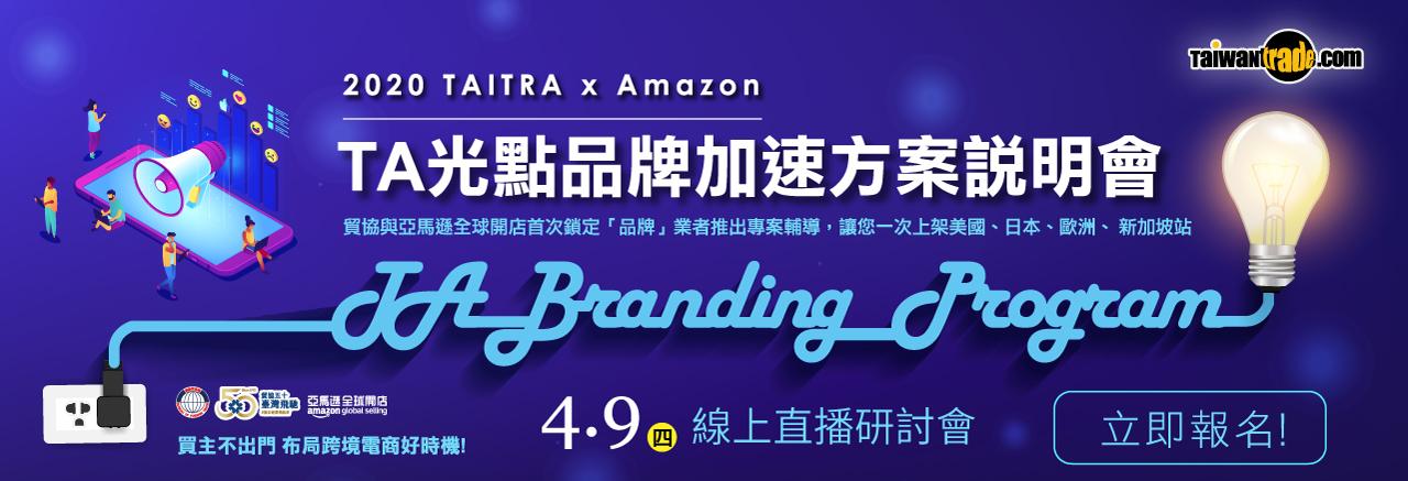 TaitraXAmazon【2020 TA光點品牌加速計畫】啟動說明會4/9線上開跑圖片