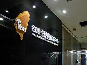 台灣宅經濟商務中心