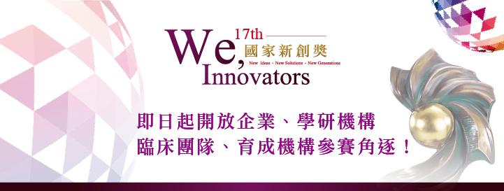 第十七屆國家新創獎 申請開始圖片