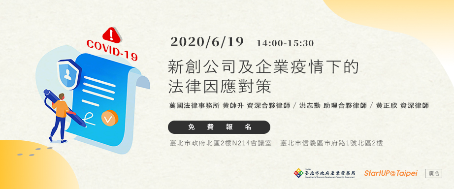 【Entrepreneurship Exchange and Sharing Activities】Legal Responses to Start-up Companies and Enterprises in the Epidemic Situation Image
