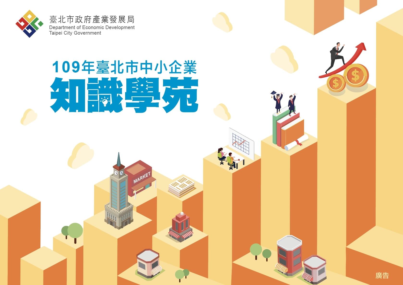 【已結束】臺北市知識學苑產業人才接軌課程-國際證照Adobe班(一)圖片