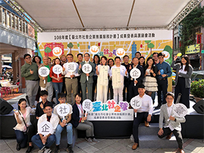 Good social enterprise in Taipei! Recruitment of Beishi Social Enterprise Counseling Program (from now until June 19 for registration)