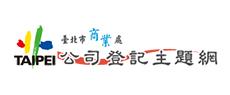 台北市商業處公司及商業登記主題網