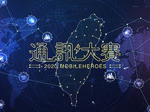 2020通訊大賽開始報名,智慧聯網5G大時代來臨,國際團隊參戰,一起用創新翻轉未來(報名延長至6月12日)圖片