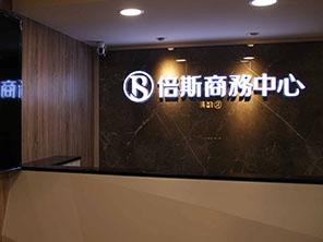 倍斯 Business Center