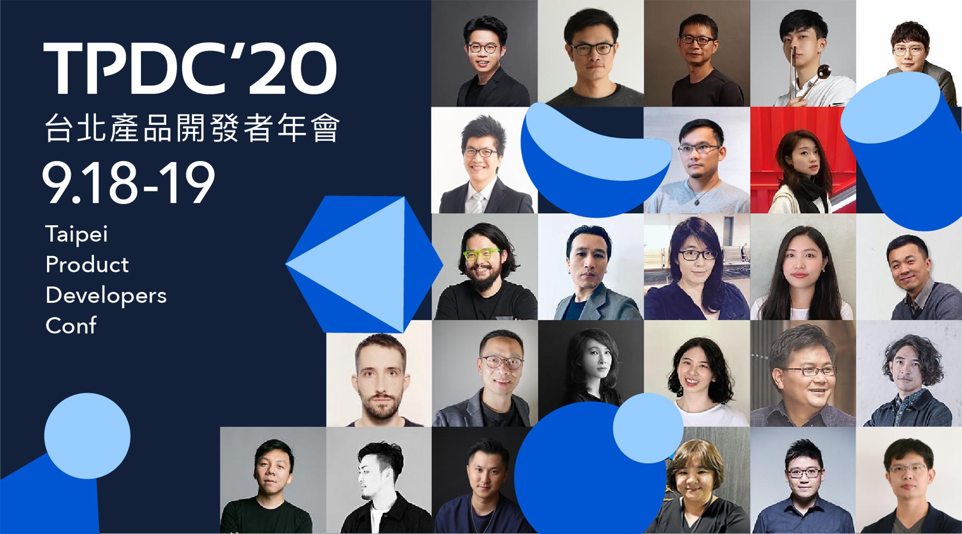 TPDC'20 台北產品開發者年會圖片