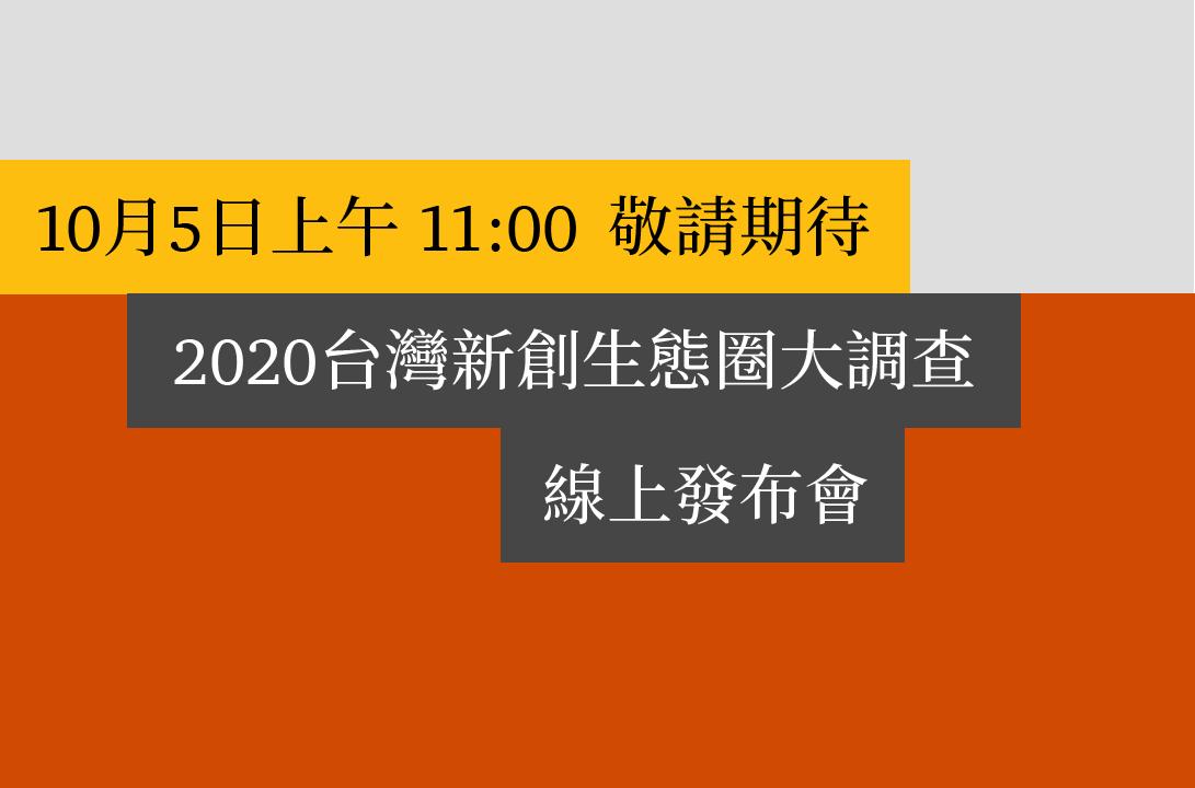 2020台灣新創生態圈大調查   10 月5日上午11:00舉行線上發布會!圖片
