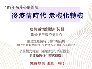 [2020 Overseas Participation Forum] After 11/2, the generation after the epidemic crisis is turning for the better Image