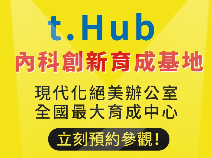t.Hub internal medicine innovation and cultivation base is open for appointment visits Image