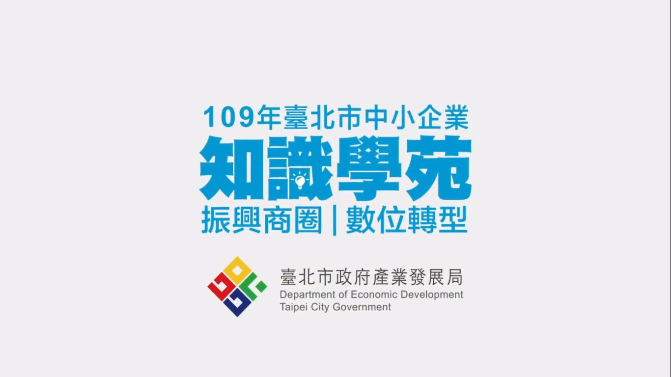 台北市政府產業發展局「109年知識學苑計畫」形象影片圖片
