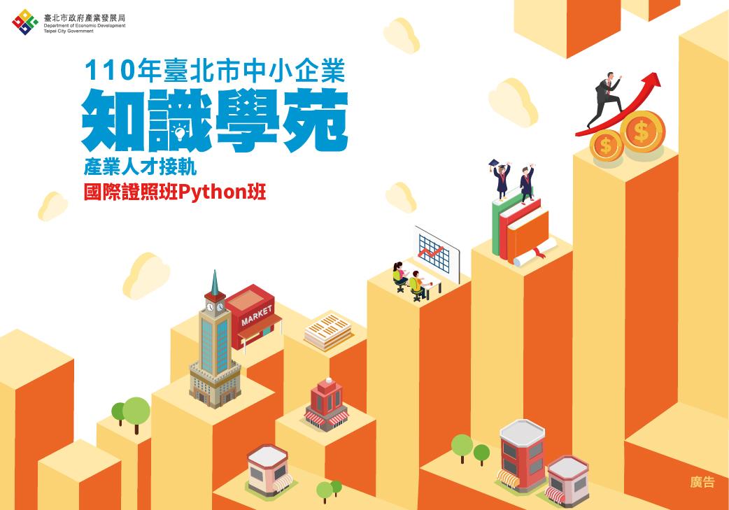 【已結束】110年度臺北市知識學苑產業人才接軌課程『國際證照Python班』圖片