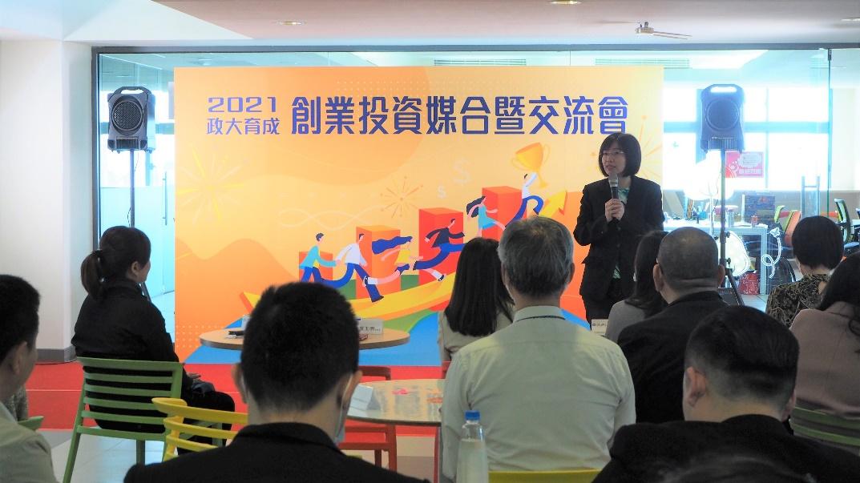 政治大學育成中心「創業投資媒合暨交流會」圖片