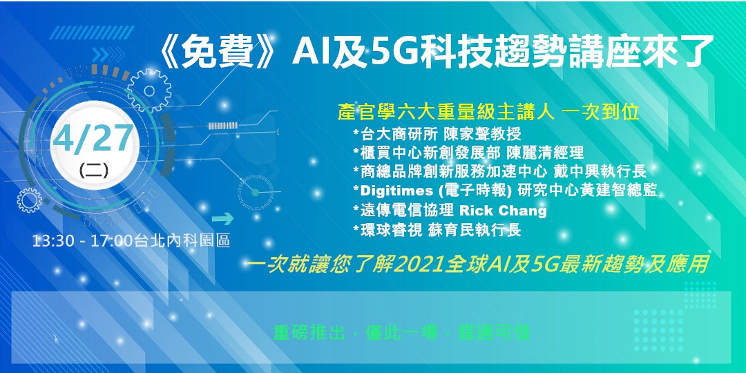 2021 AI and 5G Technology Trend Seminar Image