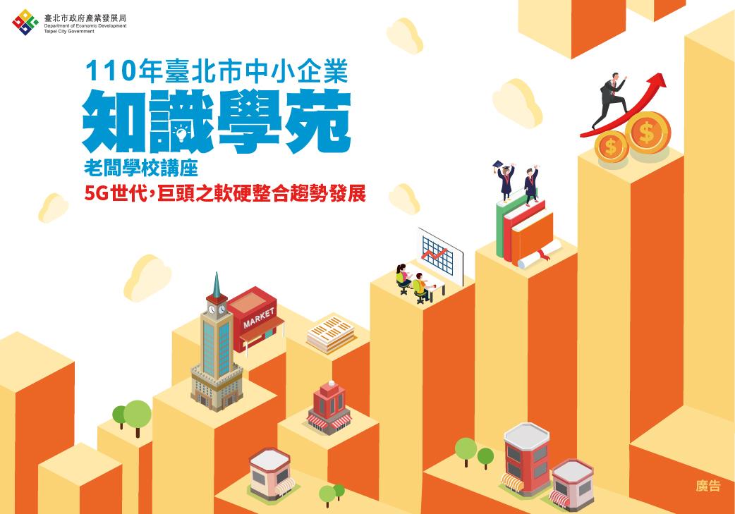 【已結束】110年度臺北市知識學苑老闆學校講座-5G世代,巨頭之軟硬整合趨勢發展圖片