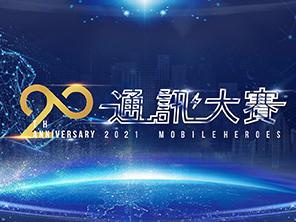 2021通訊大賽—聯網未來挑戰賽、國際賽圖片