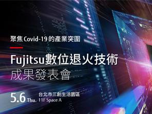 Fujitsu數位退火技術成果發表會-聚焦Covid-19的產業突圍圖片