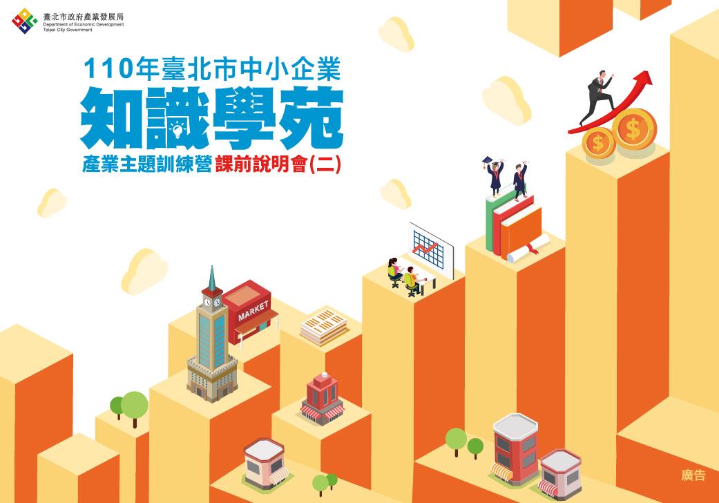 【已結束】110年臺北市中小企業知識學苑產業主題訓練營-課前說明會(二)圖片