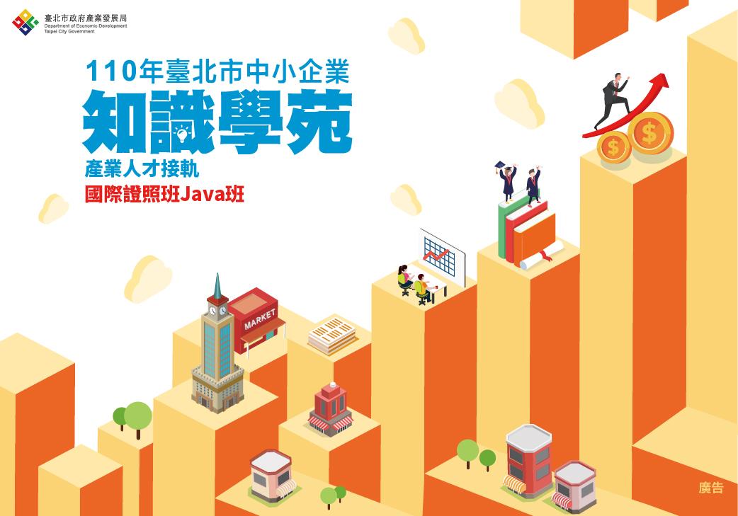 110年度臺北市知識學苑產業人才接軌課程-國際證照Java班圖片
