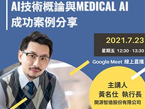 AI技術概論與Medical AI成功案例分享圖片