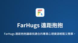 FarHugs 遠距抱抱數位心理醫療平台圖片