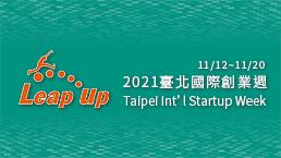 2021臺北國際創業週 11/12-11/20圖片